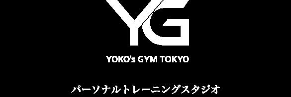 YOKO's GYM TOKYO 加圧トレーニング・パーソナルトレーニングスタジオ
